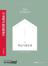 박문각 공인중개사 1차 핵심기출문제(2019)