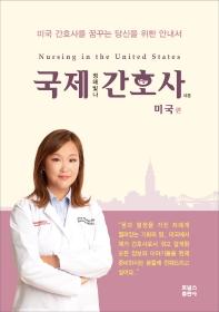 국제 간호사: 미국편
