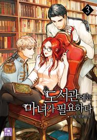 도서관에는 마녀가 필요하다. 3