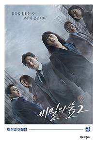 비밀의 숲 시즌 2 : 상 - 이수연 대본집