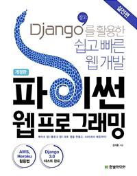 파이썬 웹 프로그래밍 실전편 - Django(장고)를 활용한 쉽고 빠른 웹 개발, 개정판
